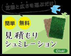その場でわかる。芝の種類と広さを入力するだけ 料金シュミレーション