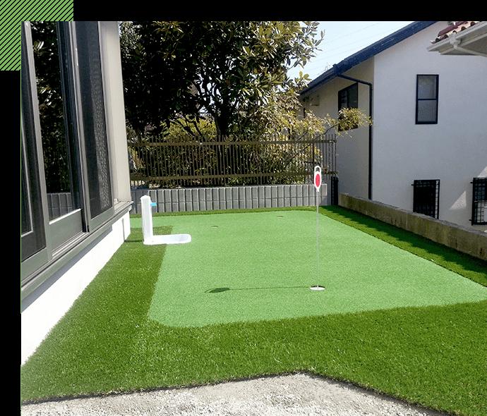 自宅が本格的な ゴルフの練習場に