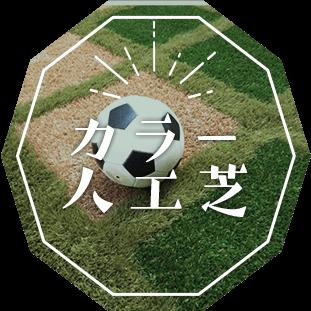 カラー人工芝の活用事例