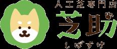 【人工芝専門店の芝助】愛知県名古屋市を中心に施工